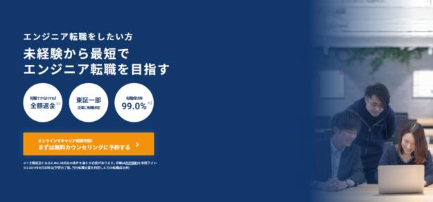 【有料】転職成功率99%とトップクラスなテックキャンプ