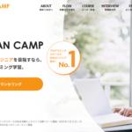 ポテパンキャンプの選考が無くなったって本当?無料でプログラミングを学ぼう!