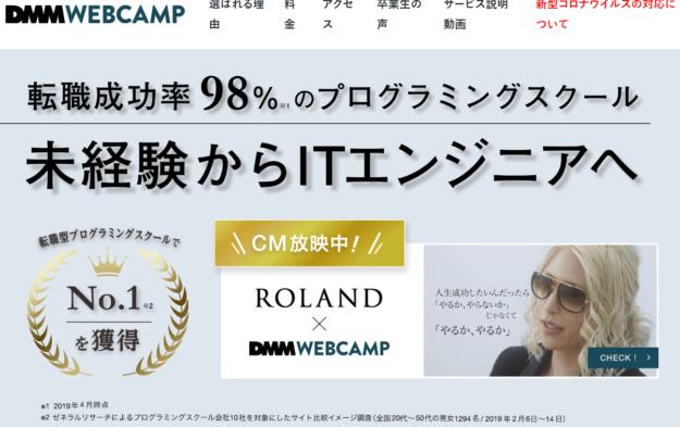 30代 プログラミングスクール DMMWEBCAMP
