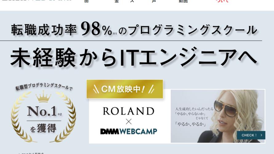 DMM WEBCAMPの評判・口コミは最悪?【2020年最新】