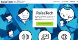 RaiseTech(レイズテック)の評判・口コミを調査してみたよ。
