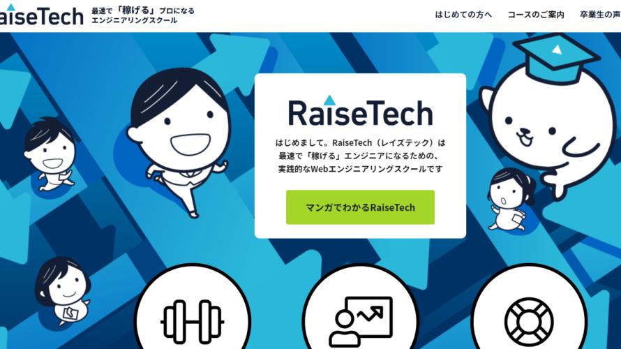 RaiseTech(レイズテック)の口コミ評判を調査してみたよ。