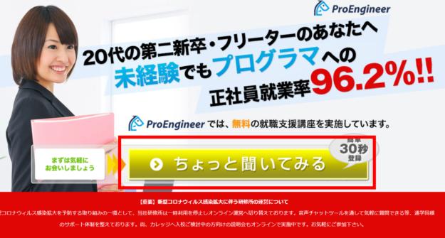 プログラマカレッジ【無料】