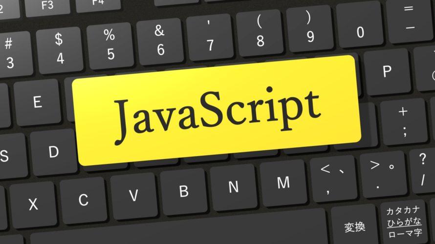 Javascript入門編~作れるアプリやサービス、メリットを紹介