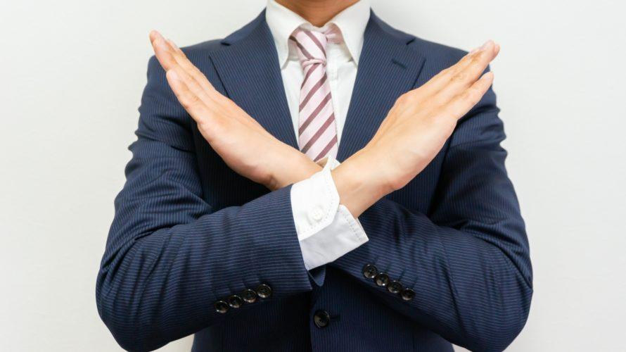 【見ないと後悔】転職エージェントが万人にはおすすめできない理由