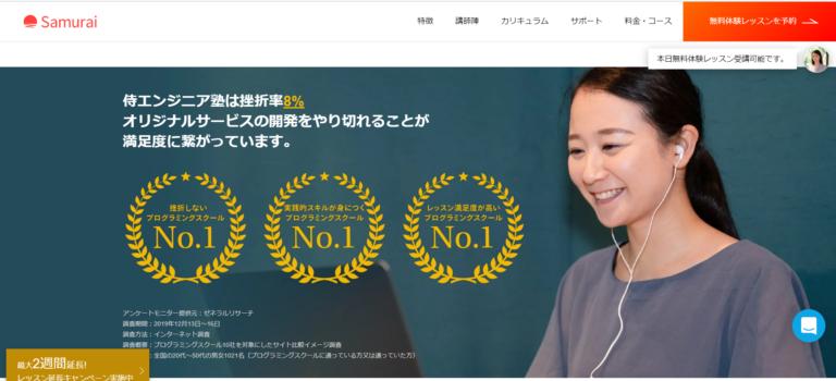 【無料】ポテパンキャンプと侍エンジニア塾の比較