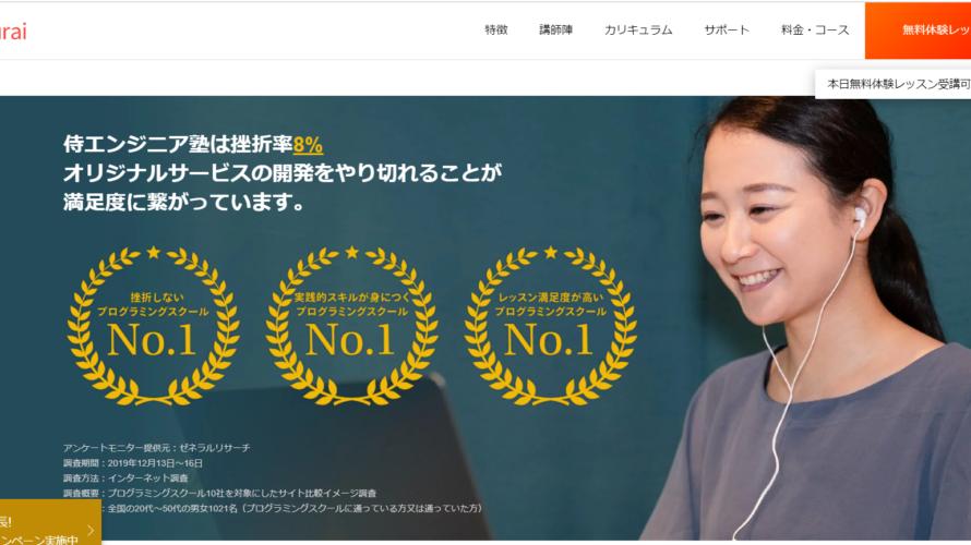 侍エンジニア塾 体験談