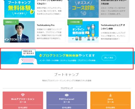 TechAcademy 無料体験会