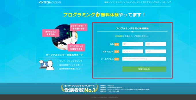 テックアカデミーの無料体験を受講することで1万円割引になる