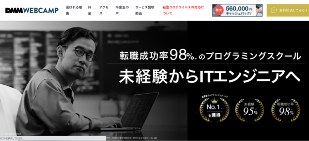 DMM WEBCAMPの就職・転職先は優良企業?【離職率1%】