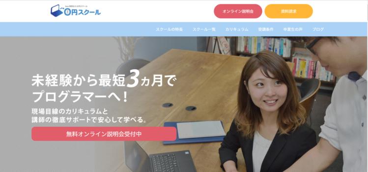 無料で学びたいなら0円スクール