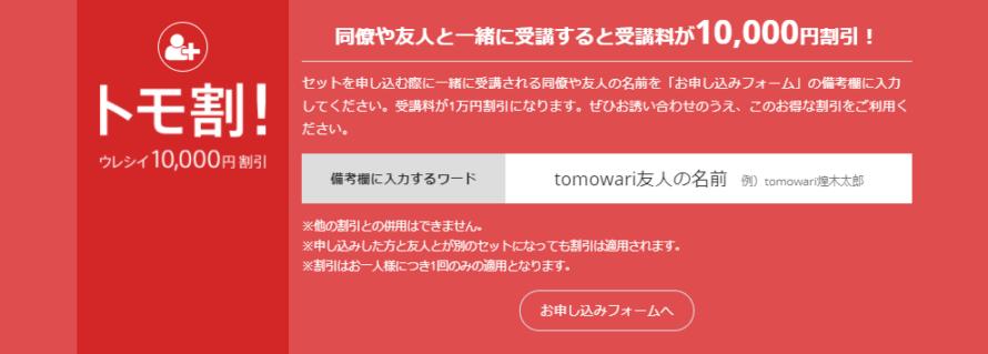 TechAcademy トモ割