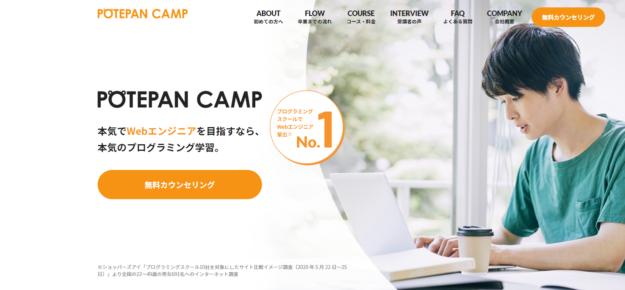 ポテパンキャンプは30代未経験やフリーターでも受講できる?