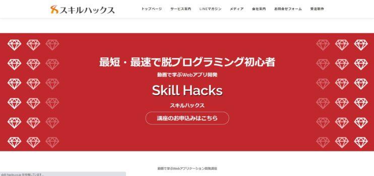 Skill Hacks(スキルハックス)の特徴・料金・コースなど