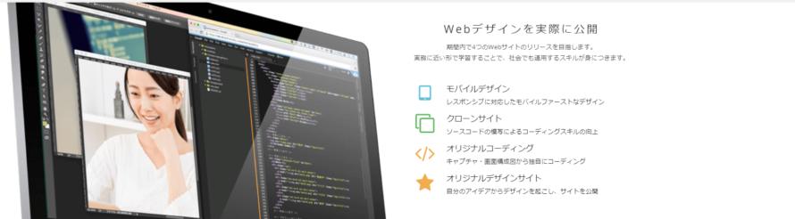 WEBデザインコース