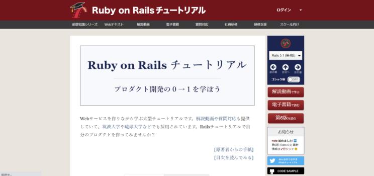 Railsチュートリアルを学習する