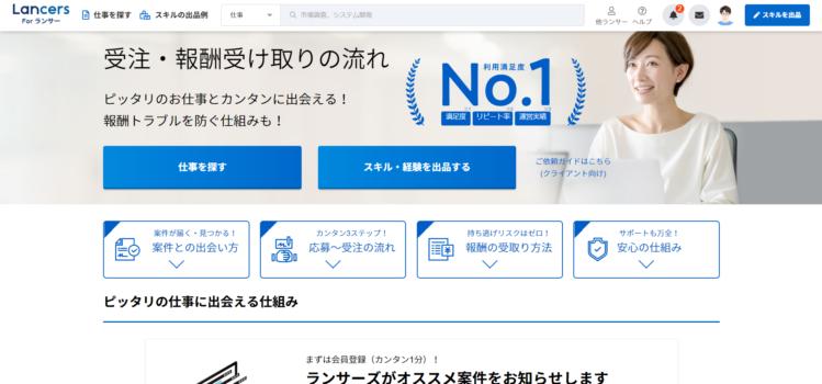 クラウドソーシングでまずは月10万円を目指す
