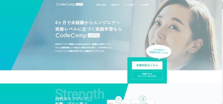確実にエンジニア転職したいなら、CodeCampGateがおすすめ