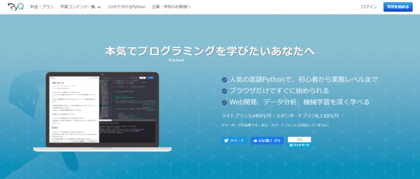 PyQでPythonを学ぼう!【特徴】