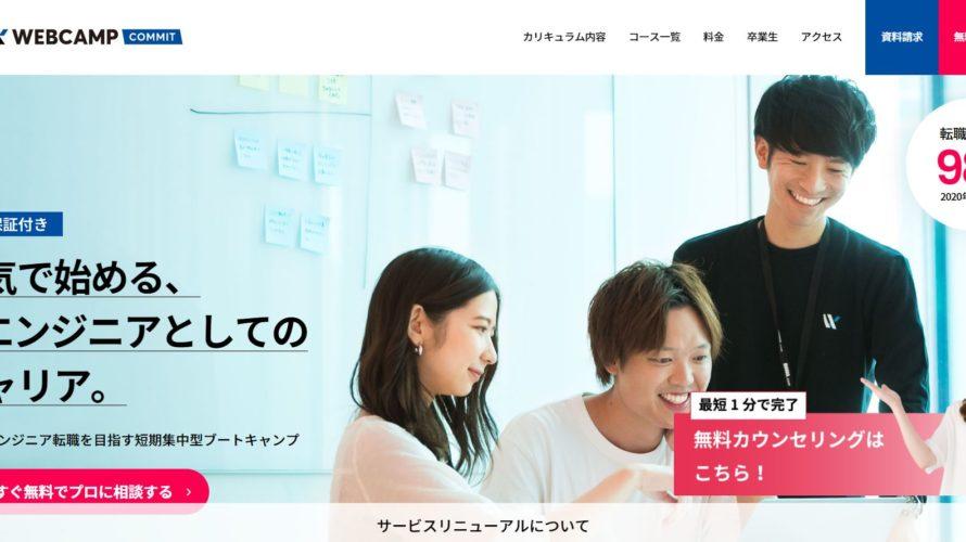 【有料】最大56万円キャッシュバック! DMMWEBCAMP