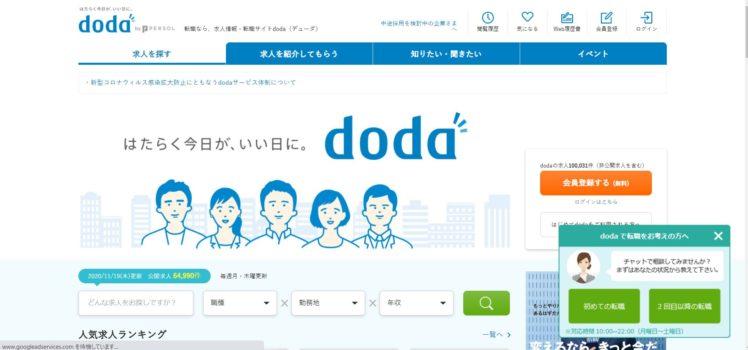 doda(デューダ)とマイナビエージェントのサービス内容を比較