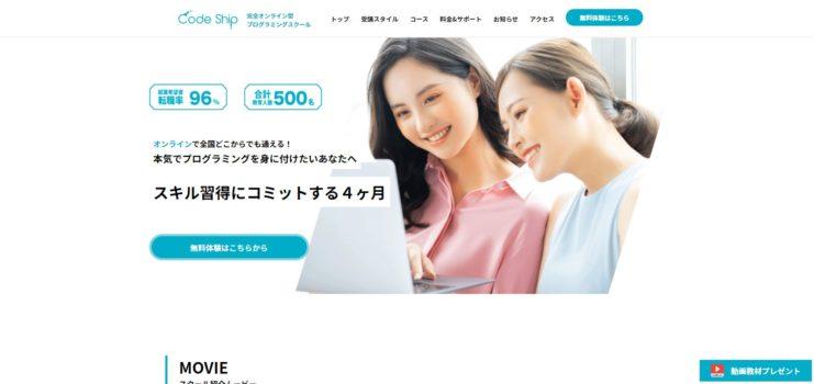 CodeShip公式サイトにアクセスし、「無料体験はこちらから」をクリック