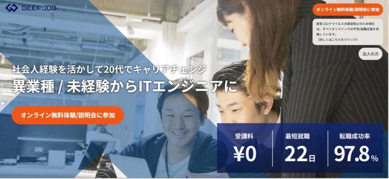 GEEKJOB公式サイトから『オンライン無料体験/説明会に参加』をクリック