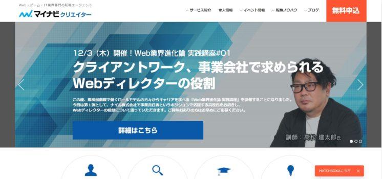 【IT・WEB業界に特化】マイナビクリエイターの特徴は?