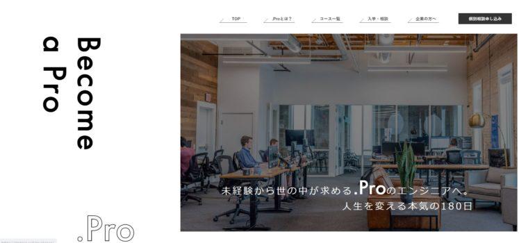 .Pro(ドットプロ)公式サイトから『個別相談申し込み』を選択