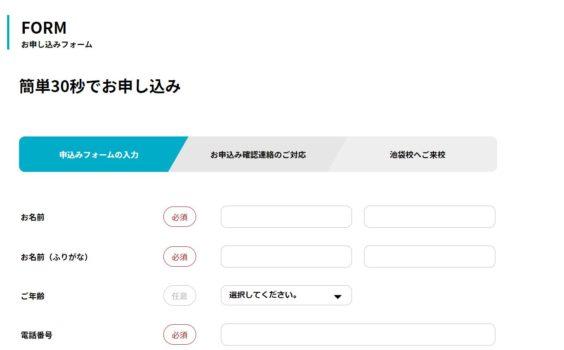 必要事項を記入し、「記入内容で申し込む」をクリック