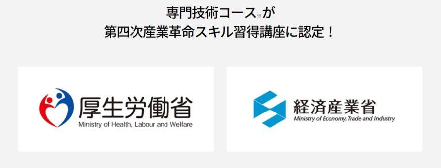 DMM WEBCAMP COMMITの専門技術コースは最大56万円引きになる