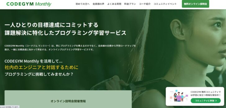 CODEGYM Monthly(コードジムマンスリー)の特徴