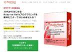 RailsHack(レイルズハック)の評判・口コミはどう?【エンジニアが解説】