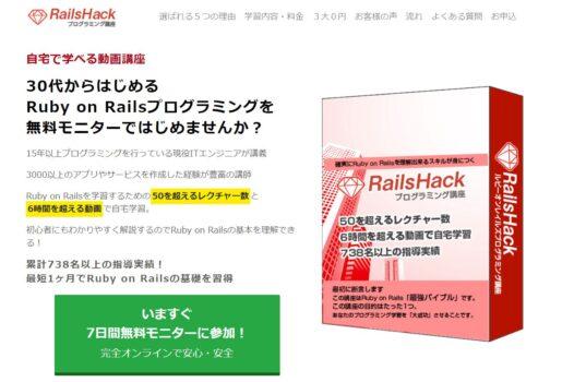 RailsHack(レイルズハック)の特徴