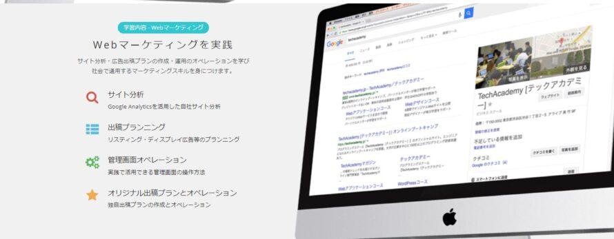 Webマーケティングに関する幅広い知識が得られる