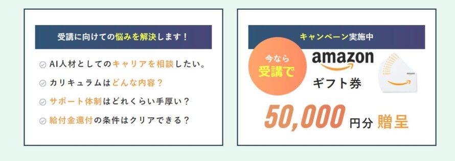 受講決定でAmazonギフト券50000円分貰う