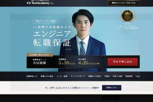 TechAcademy Pro(テックアカデミー プロ)は年齢制限がある