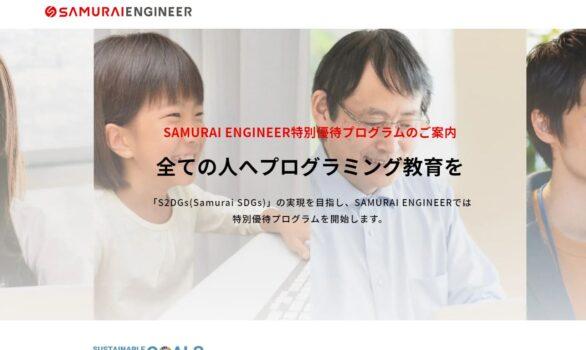 SAMURAI ENGINEER特別優待プログラムを利用する
