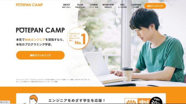 ポテパンキャンプは大学生でも受講できるの?