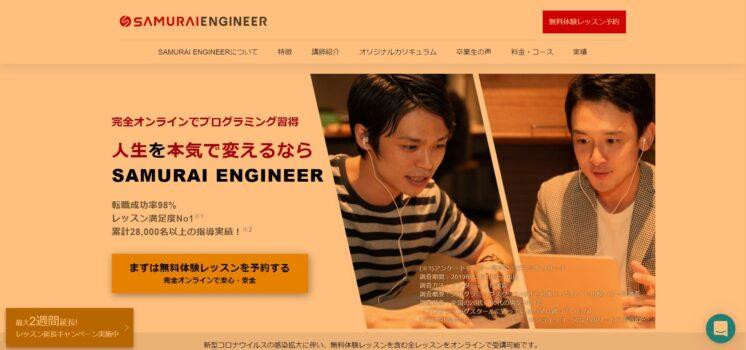 侍エンジニア塾の教室の場所は都内にある【渋谷駅徒歩5分】