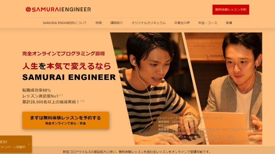 侍エンジニア塾の場所はどこ?【渋谷にある】