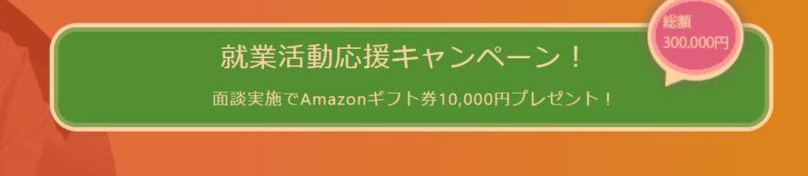 LESALTO(リザルト)を受講すると、Amazonギフト券1万円分が貰える!