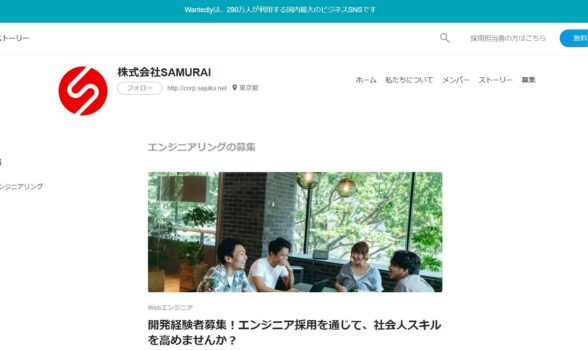 Wantedlyから応募する