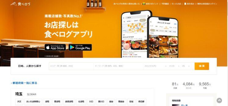 食べログなどの情報サービス