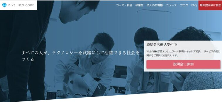 DIVE INTO CODEの料金はいくら?