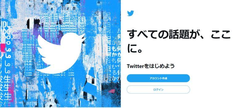 Twitterのクローンアプリ【個人開発】